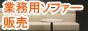業務用ソファー・スツール販売カタログサイト